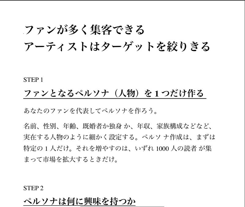 f:id:tw-syukyaku:20171126092356p:plain