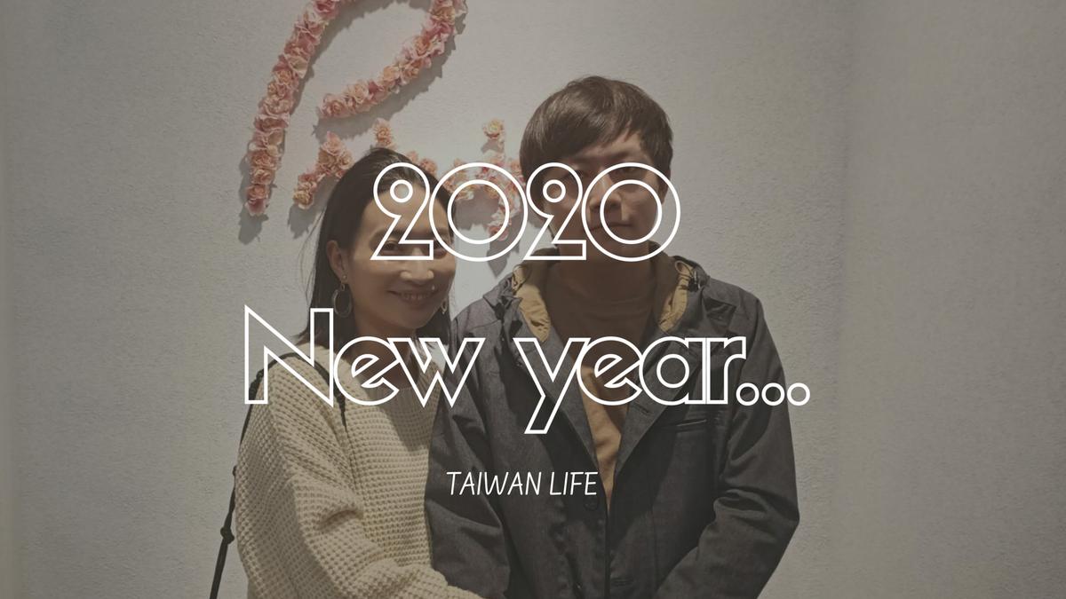 f:id:tw_mayuko:20200102134616p:plain