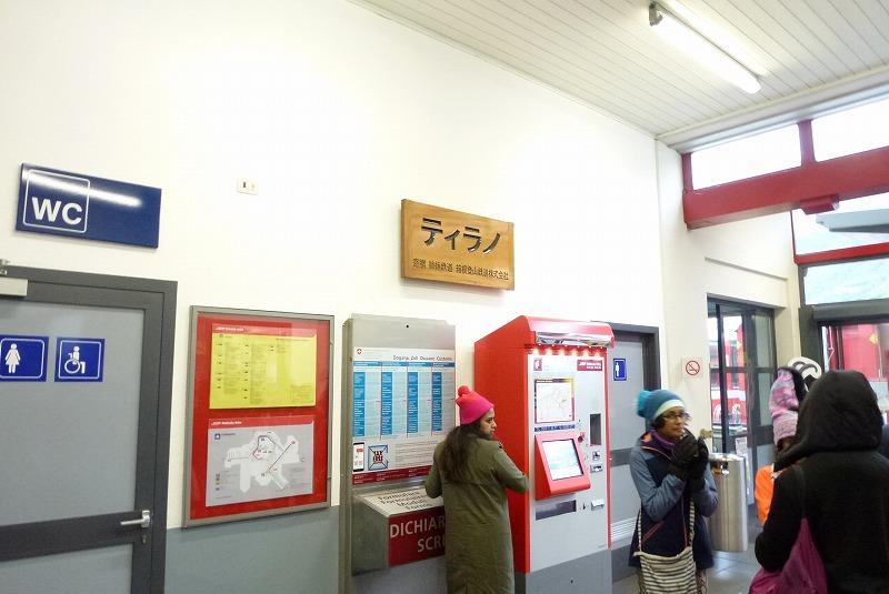 ティラノ駅駅名標