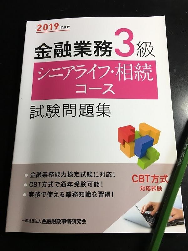 シニアライフ・相続アドバイザー試験問題集