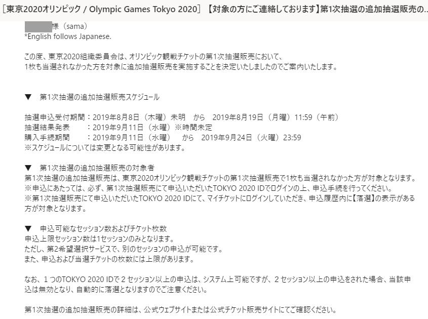 東京オリンピック 追加抽選