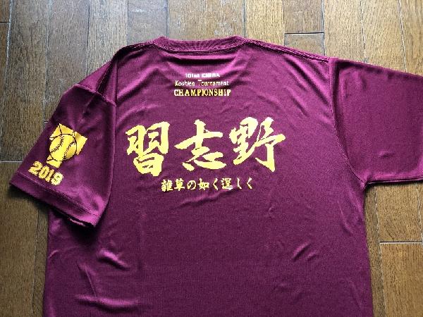 習志野高校 Tシャツ 2019
