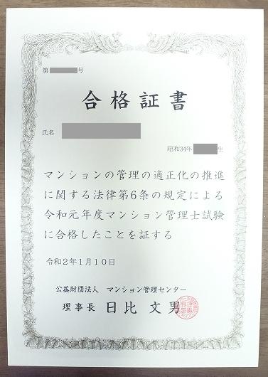 マンション管理士合格証書