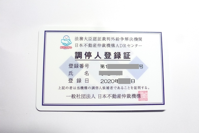 日本不動産仲裁機構ADRセンターの調停人に登録