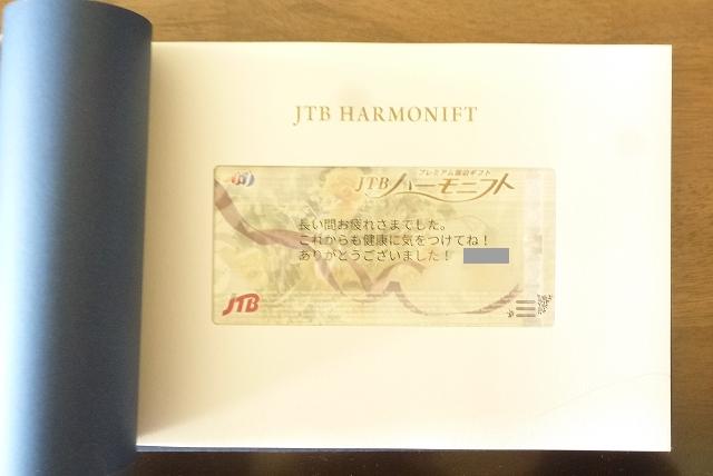 JTBハーモニフト