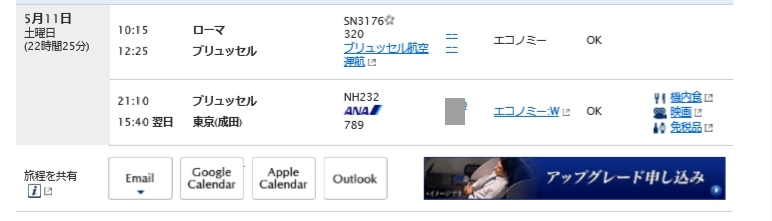 ローマ ブリュッセル 成田 ANA スケジュール