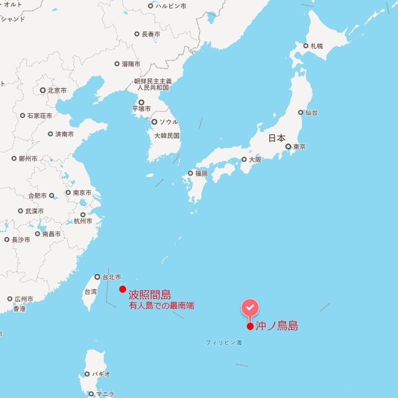 波照間と沖ノ鳥島