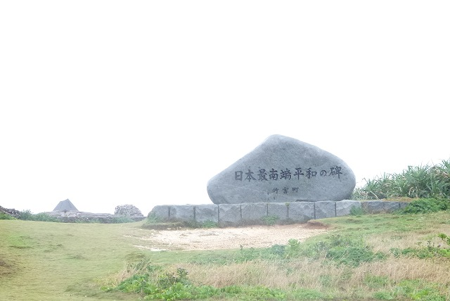波照間 日本最南端の碑