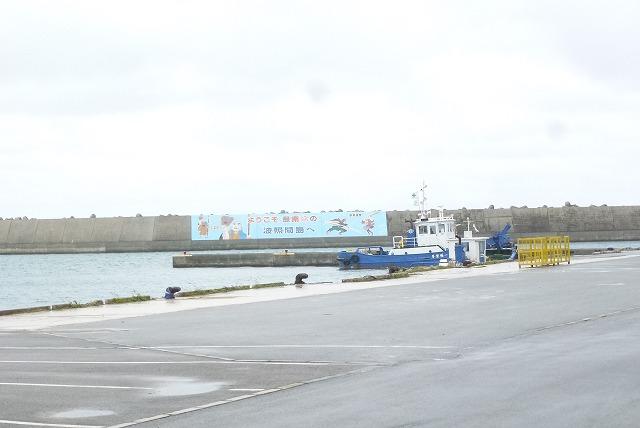 波照間島 港