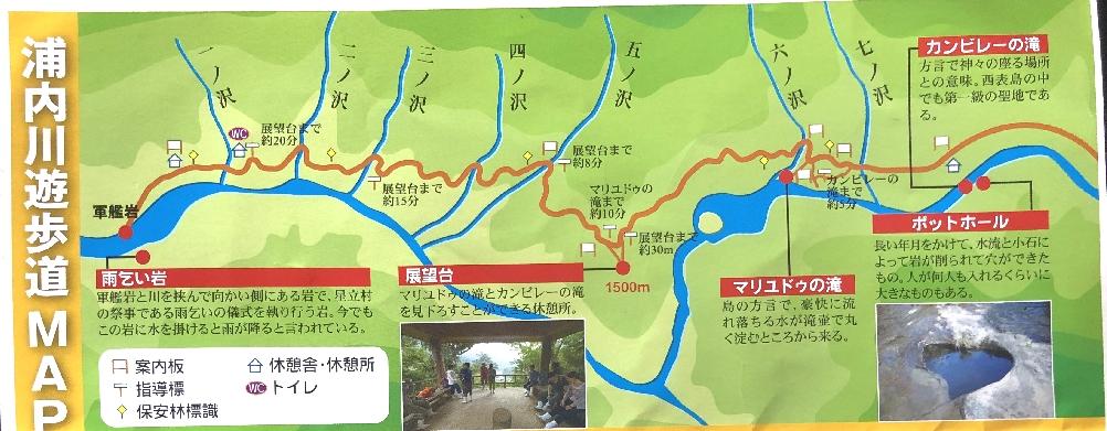 浦内川遊歩道MAP