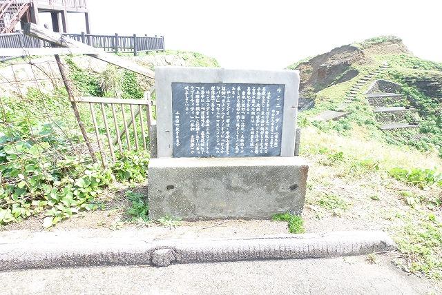 軍艦岩(サンニヌ台)
