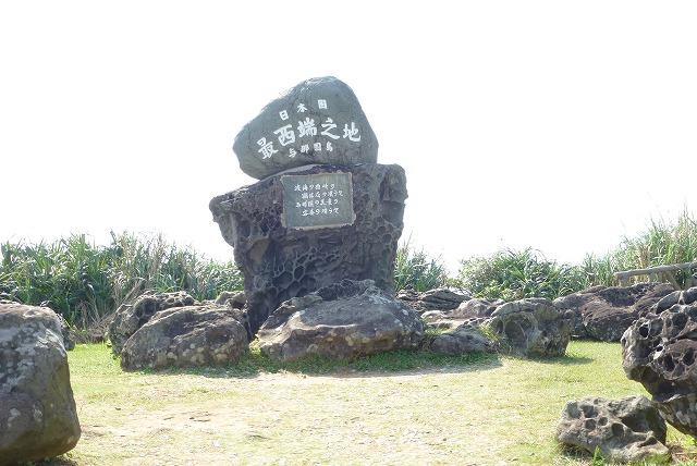 与那国島 日本最西端の碑