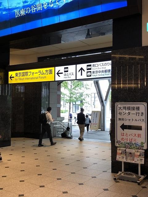 自衛隊大規模接種会場 東京駅