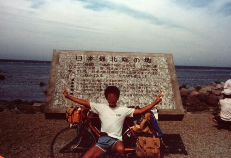 40年前 日本最北端 宗谷岬