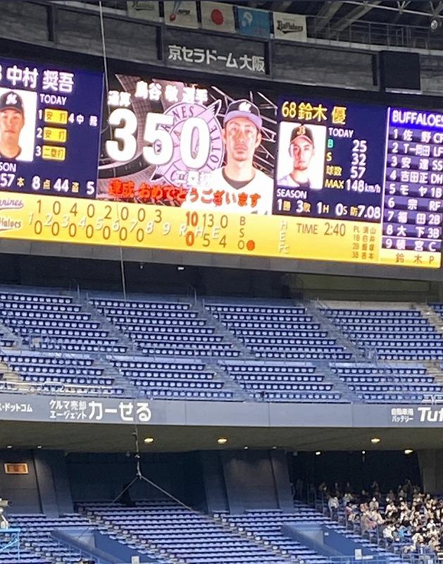 京セラドーム ロッテ戦 2020/10/25 鳥谷 350