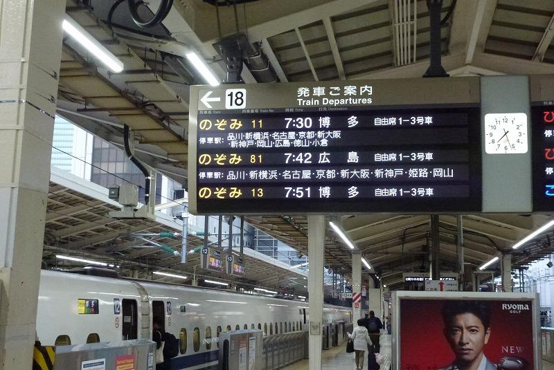 新幹線プラットホーム 姫路行き