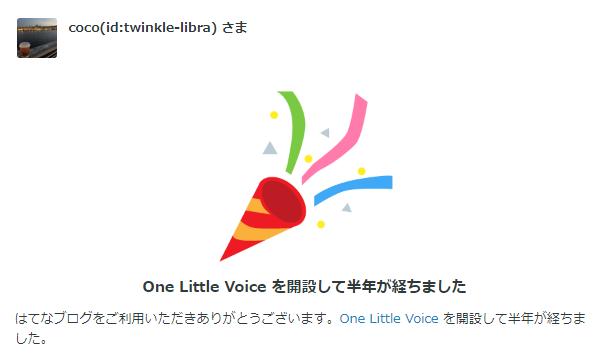 f:id:twinkle-libra:20190510180722p:plain