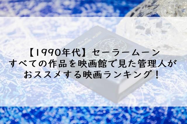 セーラームーン 90年代 アニメ 映画 かぐや姫の恋人 ルナ