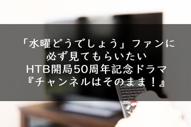 水曜どうでしょう チャンネルはそのまま HTB ドラマ 大泉洋 鈴井貴之 どうでしょう班 ミスター ヒゲ
