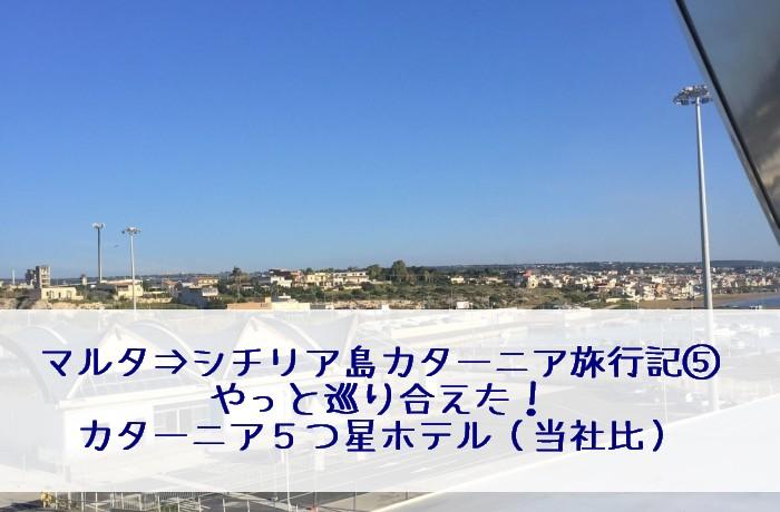 マルタ留学 シチリア島 カターニア ホテル フェリー 社会人 booking.com