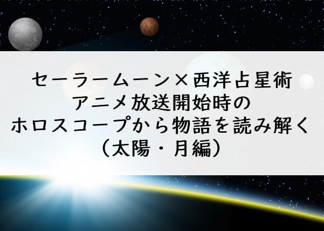 セーラームーン 90年代 アニメ 放送開始 ホロスコープ 西洋占星術 ネイタル