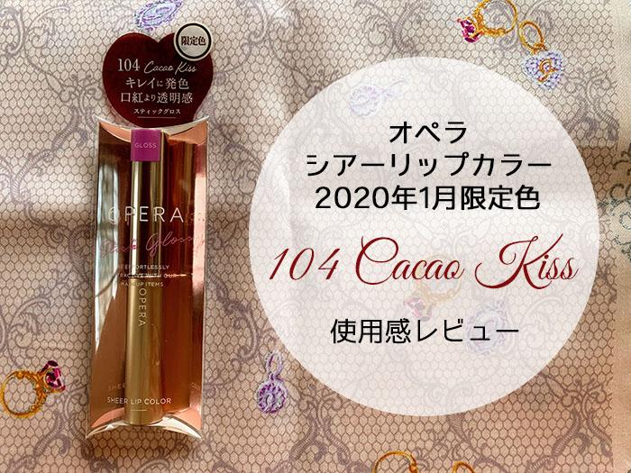 オペラ シアーリップカラー 限定色 104 カカオ キス レビュー cacao kiss 2020年 冬 Limited color