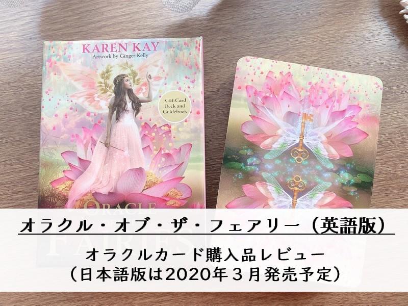 オラクル オブ ザ フェアリーズ Oracle of the Fairies Karen kay ヘイハウス オラクルカード 日本 英語 2020年春 カレン ケイ