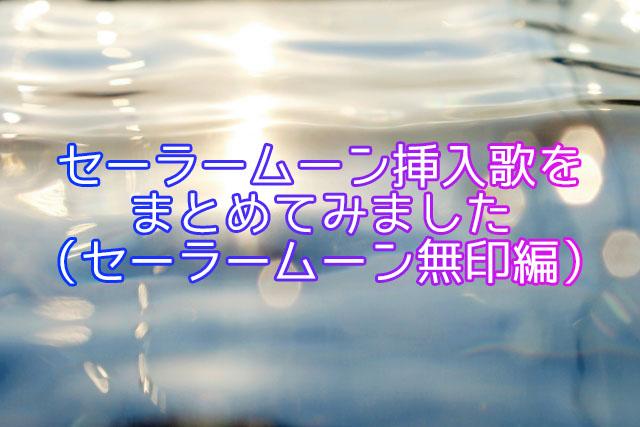 セーラームーン 挿入歌 キャラソン 90年代 アニメ テーマ BGM 無印 話数