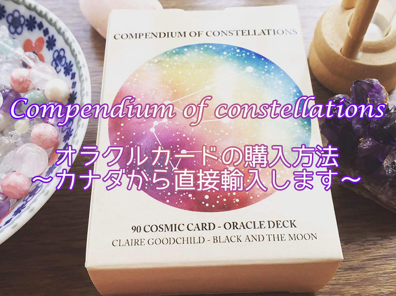 compendium of constellations オラクルカード Black and the moon 星座 概要 カード カナダ 輸入