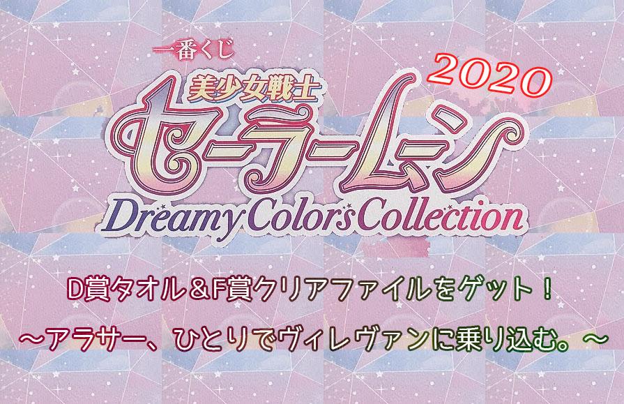 セーラームーン 一番くじ 2020 タオル Dreaming Colors Collection 乙女の日常コレクション クリアファイル D賞 F賞