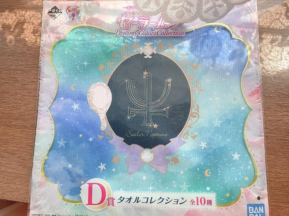 セーラムーン 一番くじ 2020 D賞 タオル F賞 クリアファイル 90年代アニメ Dreamy Colors collection