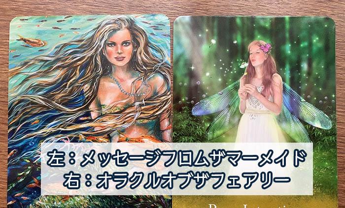 メッセージフロムザマーメイド オラクルカード レビュー 英語 日本語 messages from the Mermaids 開封 karen kay カレンケイ リンダ オルセン linda olsen カード 中身 youtube 動画