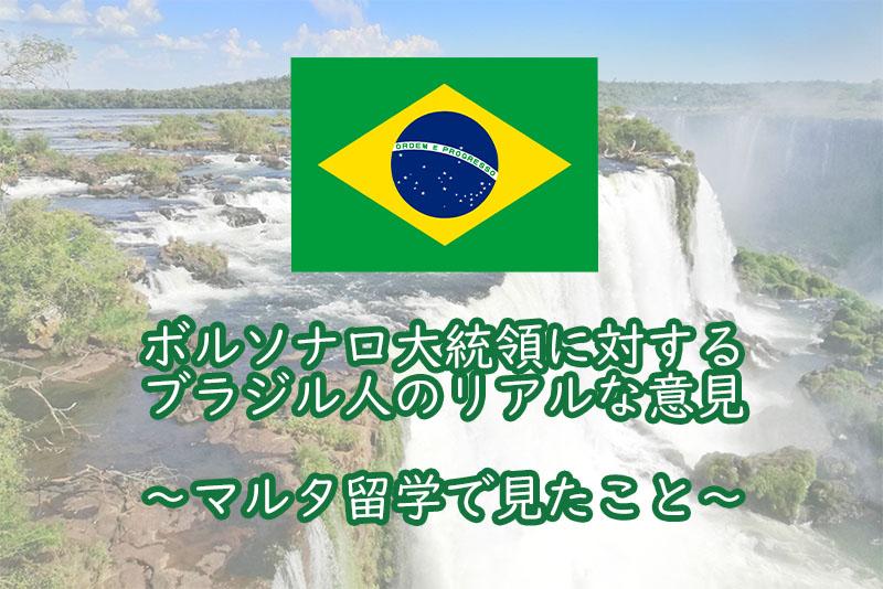 ボルソナロ ブラジル 大統領 国民 意見 貧富の差 年金 治安 富裕層 貧困層 スラム街 留学 マルタ
