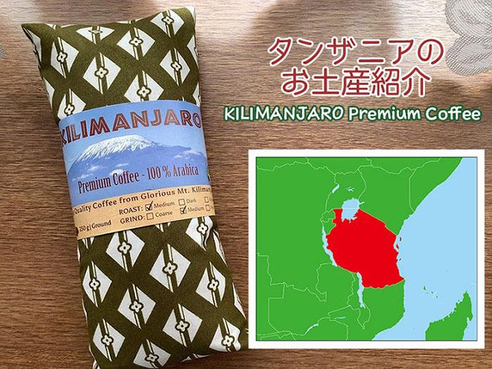 タンザニア お土産 キリマンジャロ ケニア コーヒー アラビカ 豆 気候 南半球