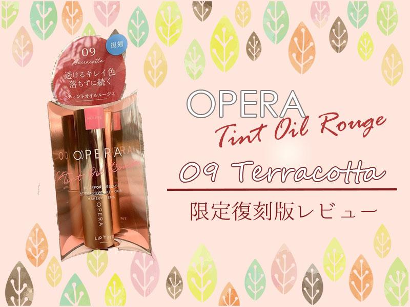 opera オペラ ティントオイルルージュ 09 テラコッタ ガーネットジェム 限定 復刻 リップ 口コミ レビュー