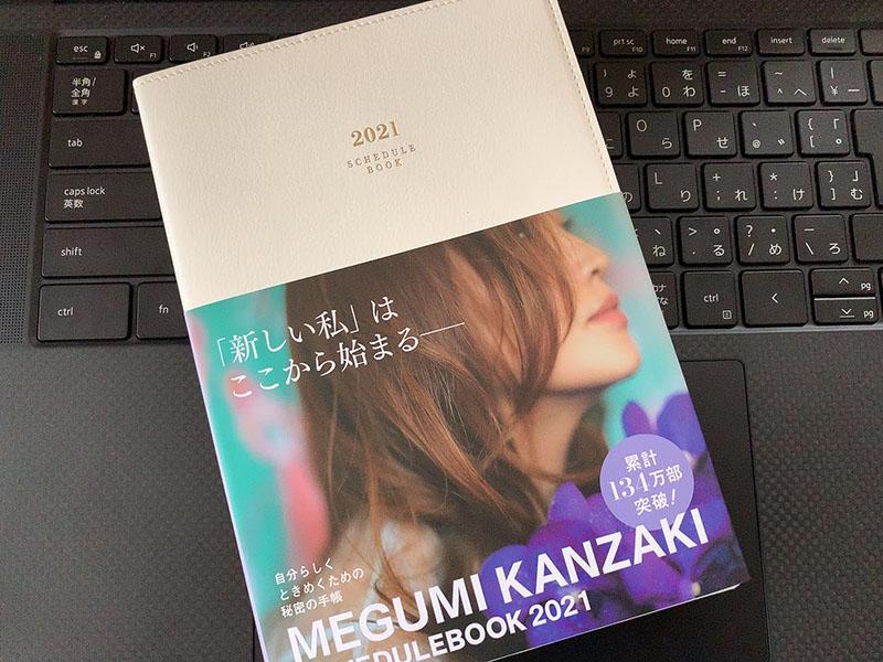 神崎恵 スケジュール帳 kegumi kanzaki schedulebook 2019 2020 2021 女子力 大人女子 30代 40代 50代