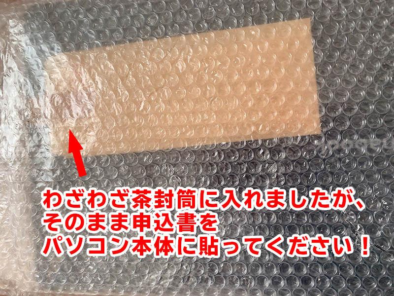 パソコンの回収 処分 廃棄 手順 リネットジャパン 小型家電 リサイクル法 環境省 経済産業省 認可