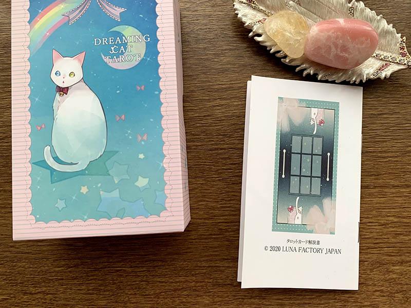 ドリーミングキャットタロット 購入 開封 紹介 Dreaming Cat Tarot タロットカード ルナファクトリー