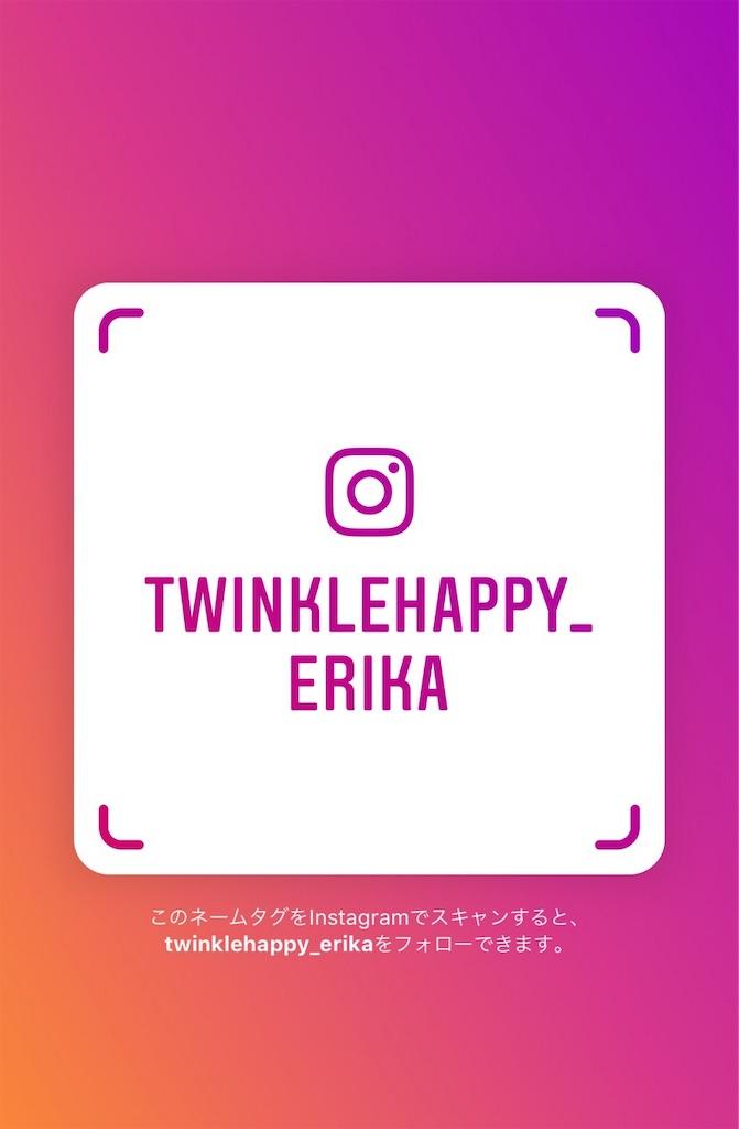 f:id:twinklehappy:20190618004020j:image