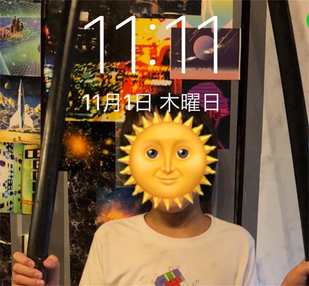 f:id:twinklesachiko:20181101113356j:plain