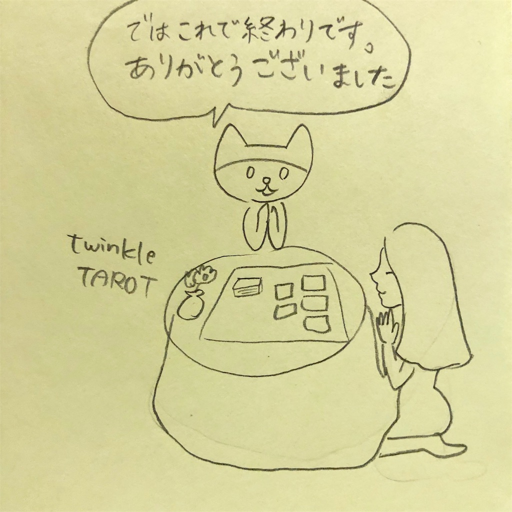 f:id:twinklesachiko:20181215175017j:image