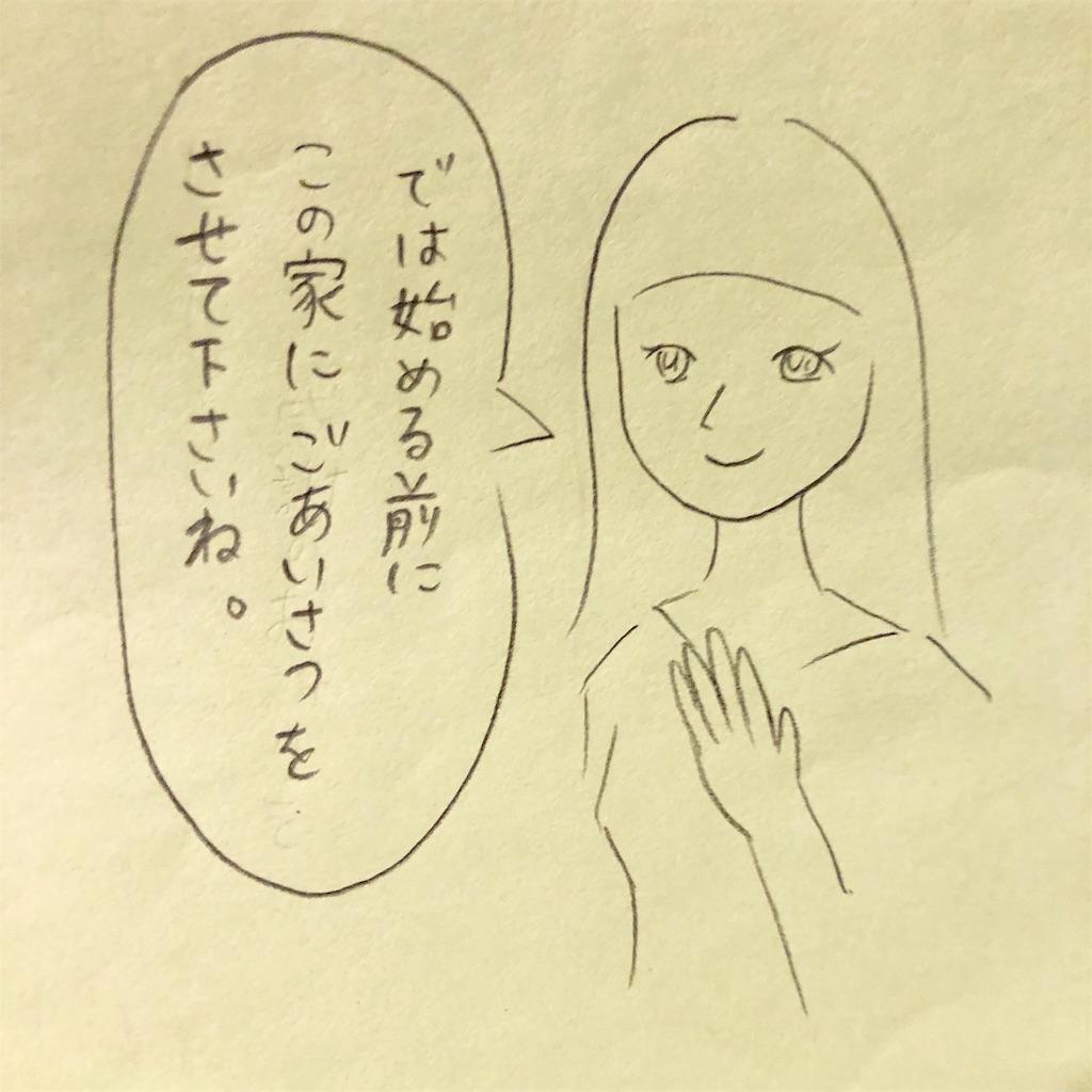 f:id:twinklesachiko:20190110202726j:plain