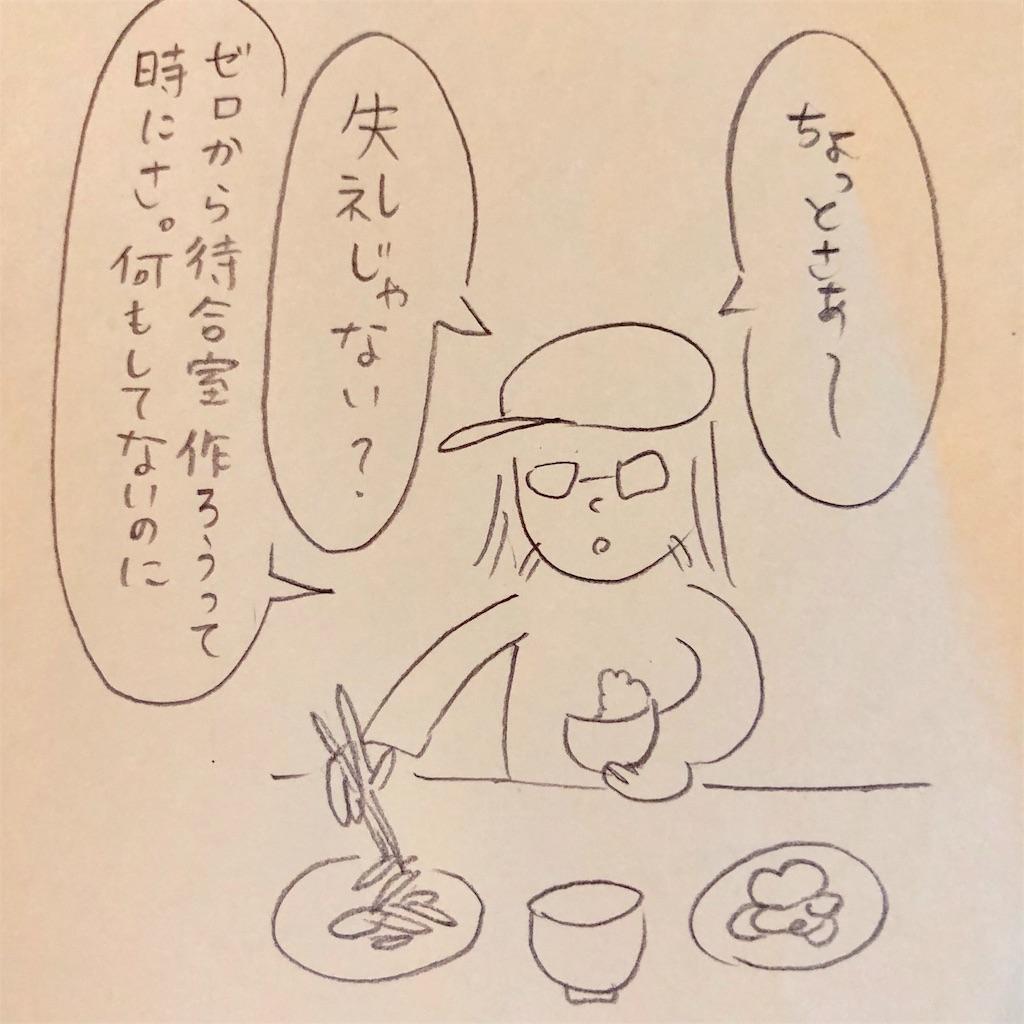 f:id:twinklesachiko:20190218165019j:plain