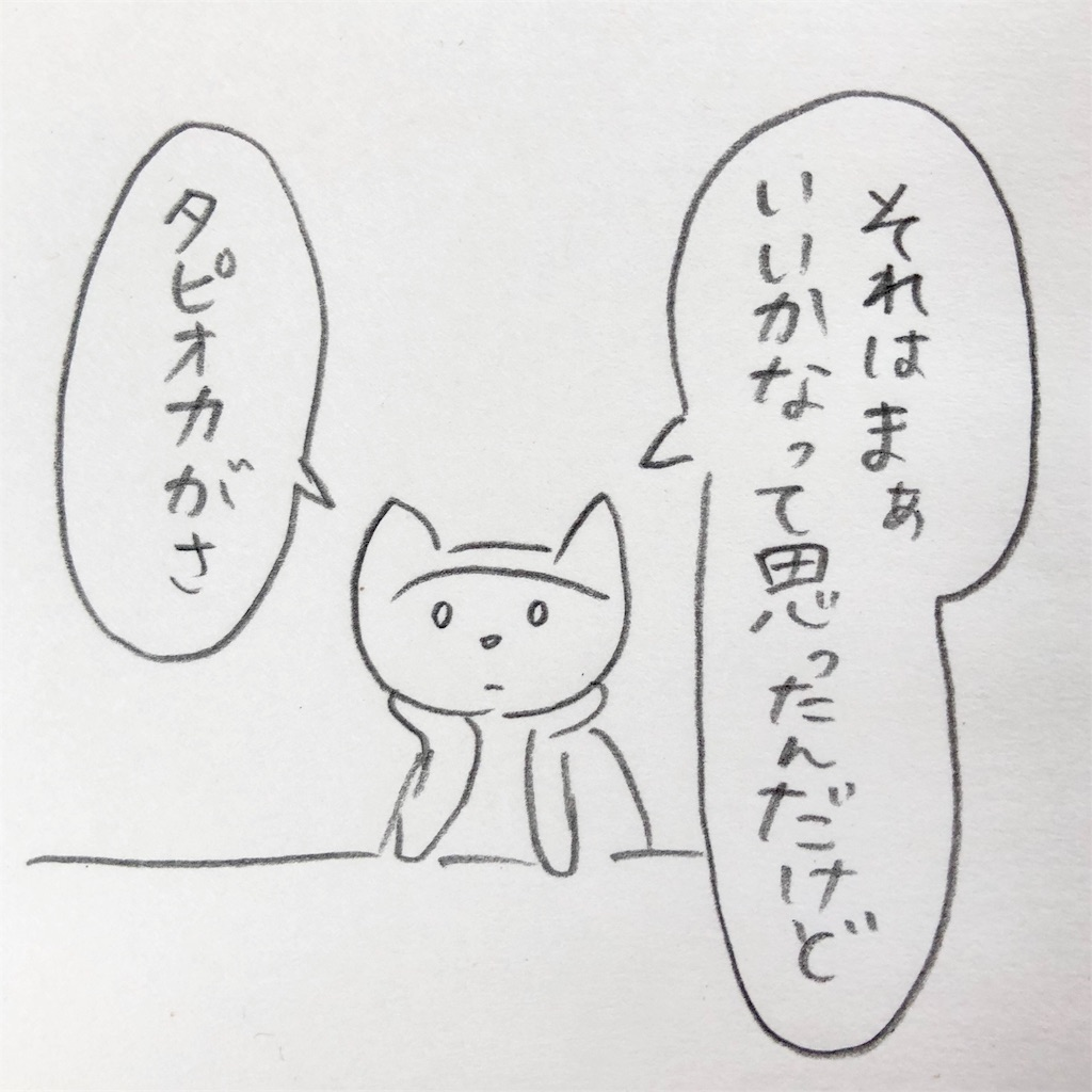 f:id:twinklesachiko:20190912133012j:image