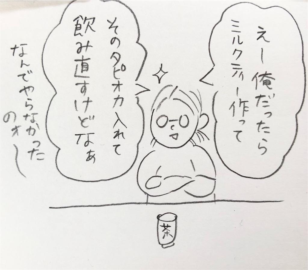 f:id:twinklesachiko:20190912133020j:image