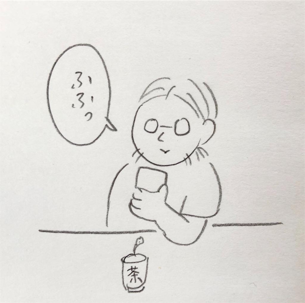 f:id:twinklesachiko:20190912133029j:image