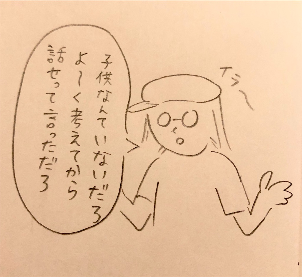 f:id:twinklesachiko:20190920191253j:image