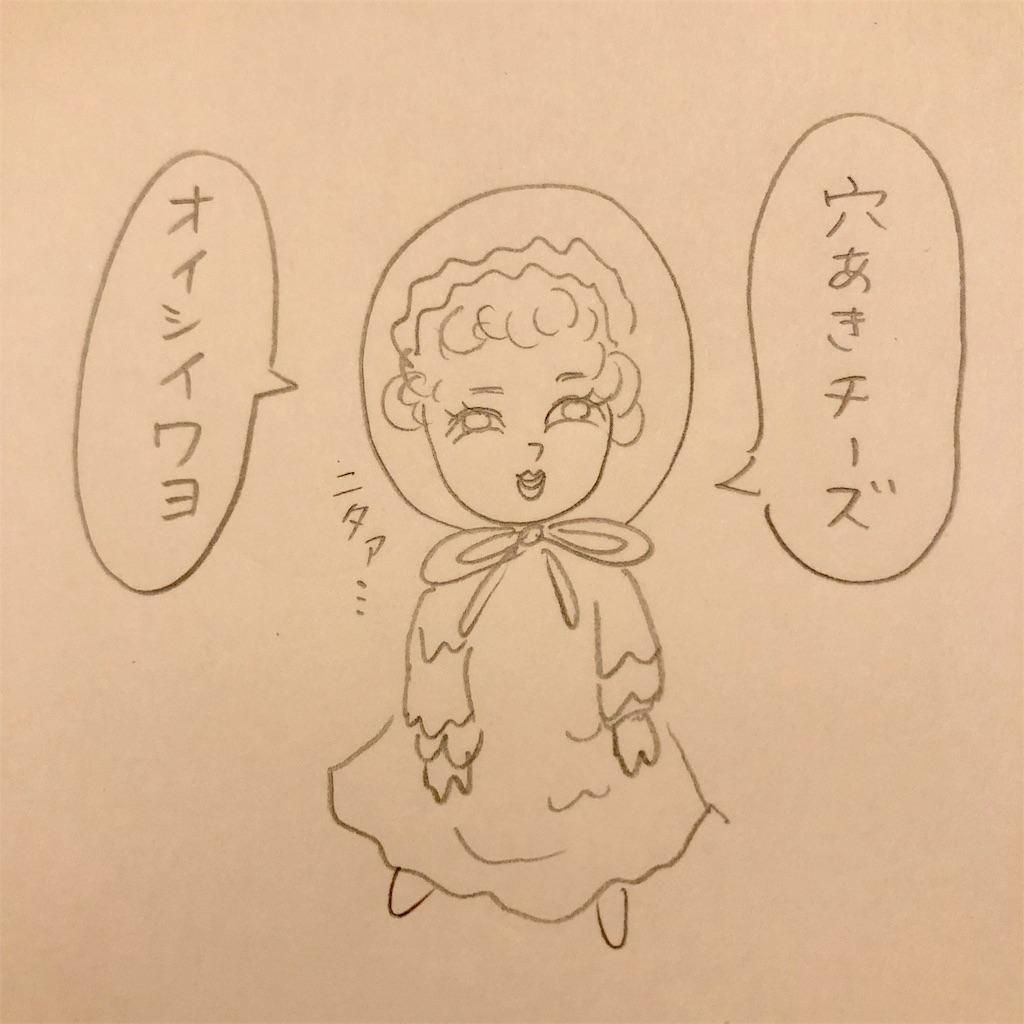 f:id:twinklesachiko:20190920215851j:plain