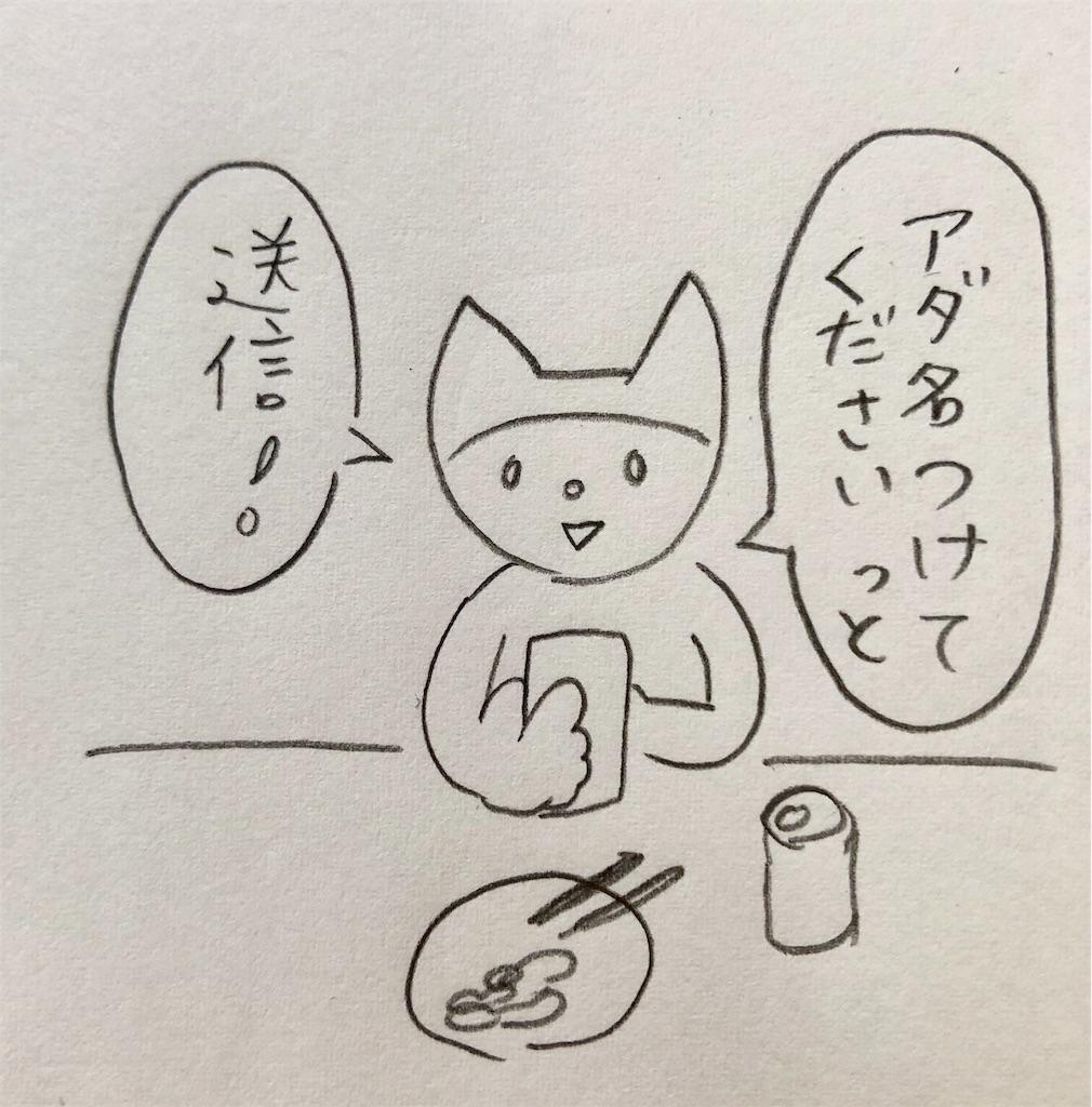 f:id:twinklesachiko:20190930151723j:image