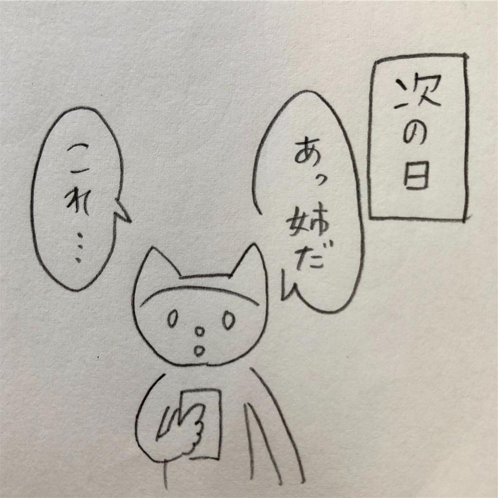 f:id:twinklesachiko:20190930152157j:image
